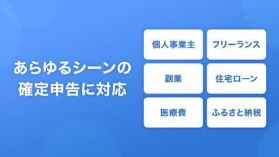 「マネーフォワード クラウド確定申告」のスクリーンショット 3枚目