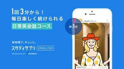 「英会話、英語リスニング - スタディサプリENGLISH」のスクリーンショット 1枚目