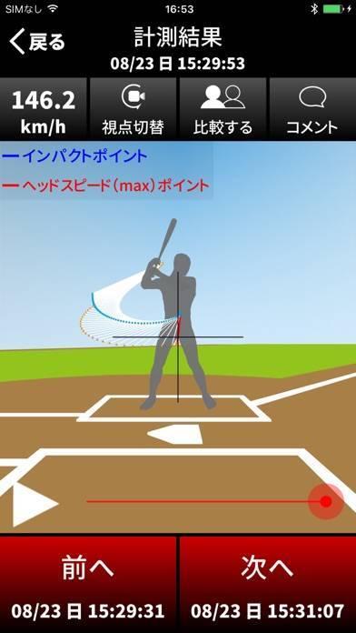 「Mizuno Swing Tracer (Player)」のスクリーンショット 2枚目