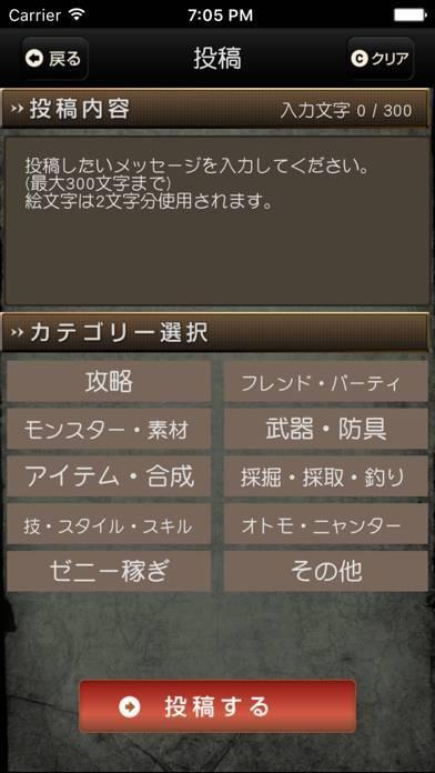 「攻略掲示板 for モンハンX」のスクリーンショット 3枚目