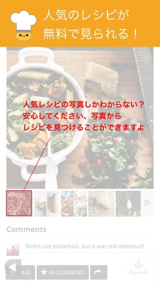 「クックレシピ帳」のスクリーンショット 1枚目
