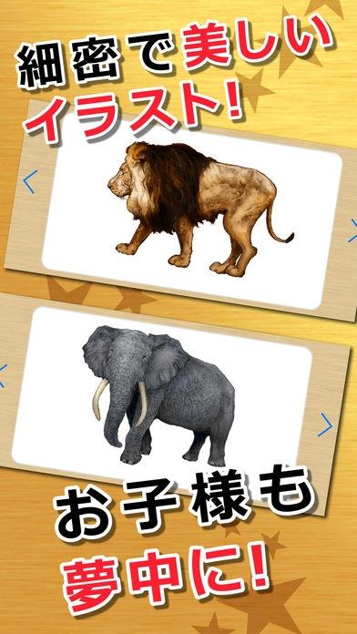 「みんなの動物カード」のスクリーンショット 2枚目