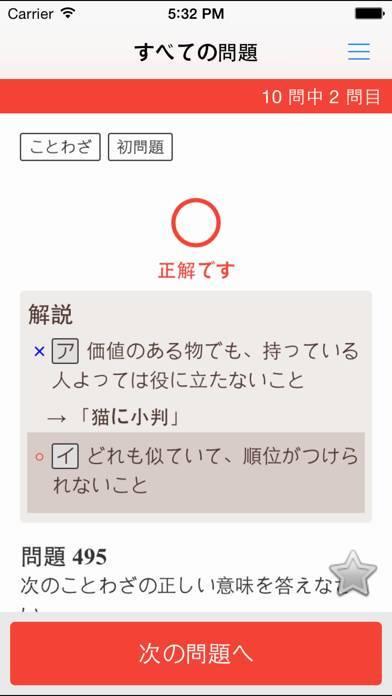 「高校入試・受験対策問題集〜国語〜【2018年度版】」のスクリーンショット 3枚目
