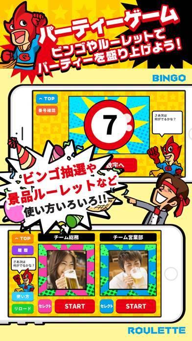 「幹事さんお助けアプリ ゲットクラブ」のスクリーンショット 2枚目