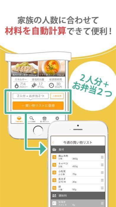 「おいしい献立・レシピの提案アプリ!お弁当も簡単「ソラレピ」」のスクリーンショット 3枚目