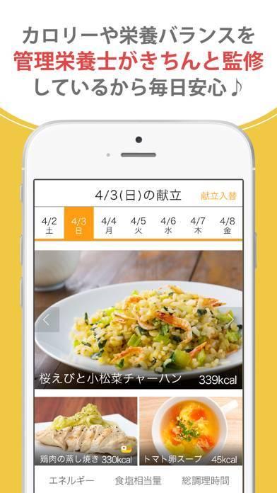 「おいしい献立・レシピの提案アプリ!お弁当も簡単「ソラレピ」」のスクリーンショット 2枚目