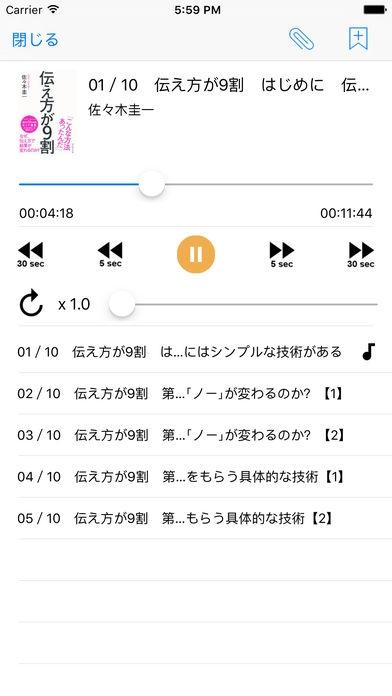 「オーディオブック - FeBe」のスクリーンショット 3枚目