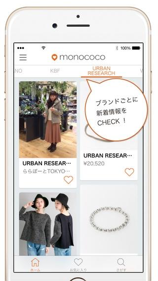 「モノココ - ファッションや雑貨の取扱い店がわかる monococo」のスクリーンショット 2枚目