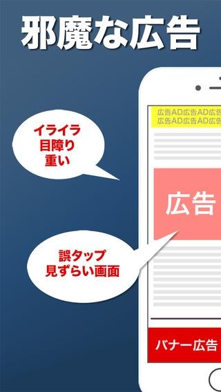 「広告ブロッカー(ウェブ画面上の広告をブロックする最強アプリ)」のスクリーンショット 1枚目
