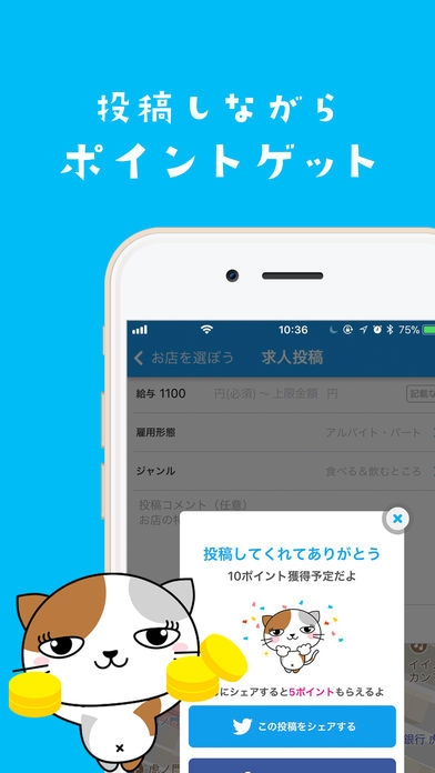 「ぽけじょぶ 求人張り紙の投稿でポイントが貯まるアプリ!」のスクリーンショット 3枚目