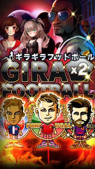 「ギラギラフットボール」のスクリーンショット 1枚目