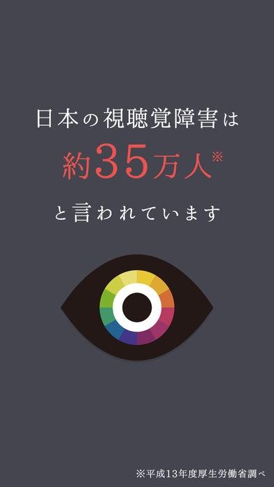 「色彩診断/カラー識別能力を測定」のスクリーンショット 2枚目