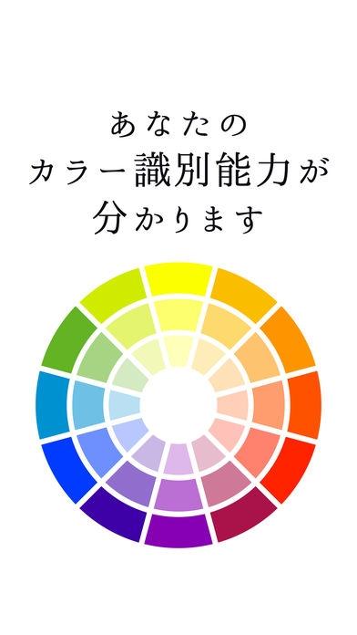 「色彩診断/カラー識別能力を測定」のスクリーンショット 3枚目