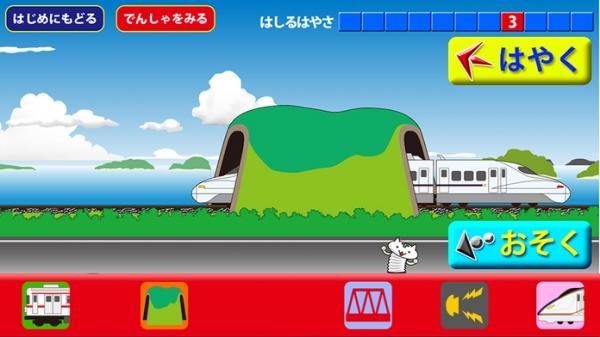 「でんしゃスイスイ【新幹線・電車を走らせよう】幼児向」のスクリーンショット 2枚目