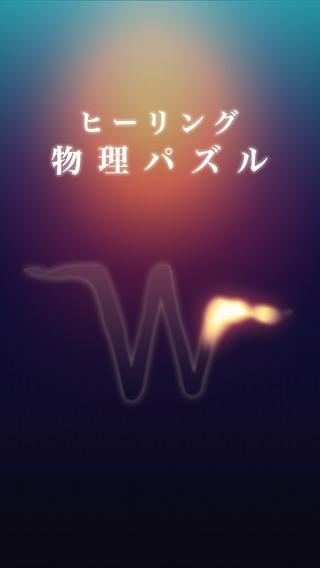 「W.」のスクリーンショット 1枚目
