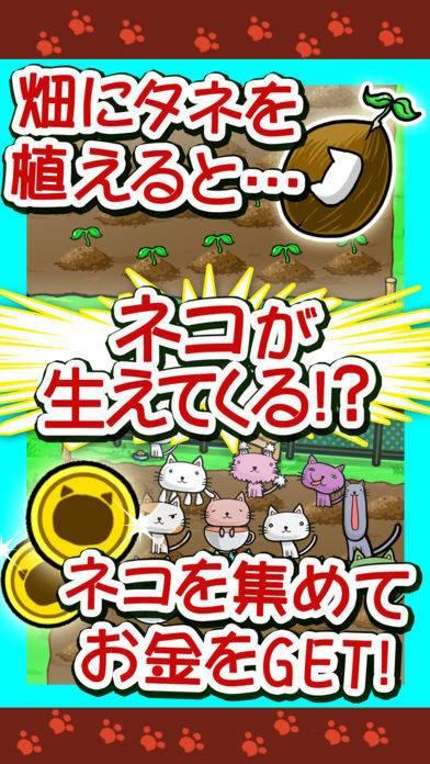 「ねこばたけ【ネコ×栽培ゲーム】」のスクリーンショット 3枚目