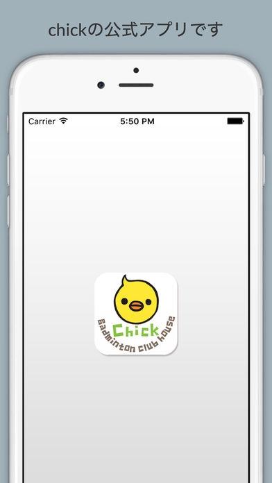 「バドミントンクラブハウス チック公式アプリ」のスクリーンショット 1枚目