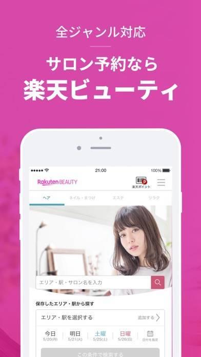 「楽天ビューティ /美容室・美容院予約」のスクリーンショット 2枚目