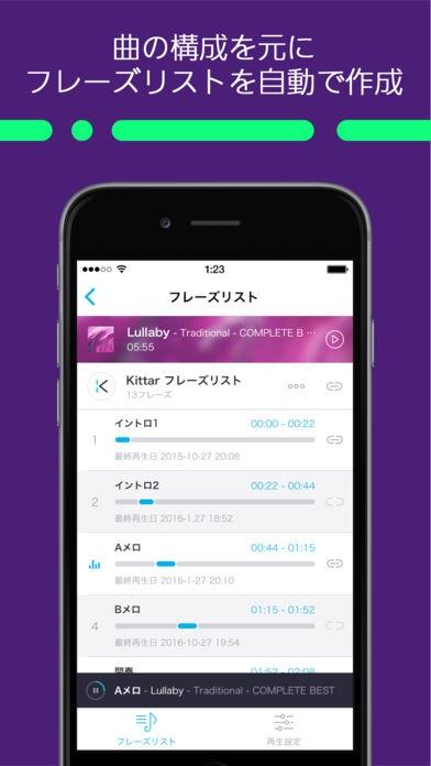 「Kittar - フレーズ練習アプリ(キッター)」のスクリーンショット 2枚目