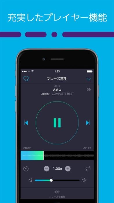 「Kittar - フレーズ練習アプリ(キッター)」のスクリーンショット 3枚目