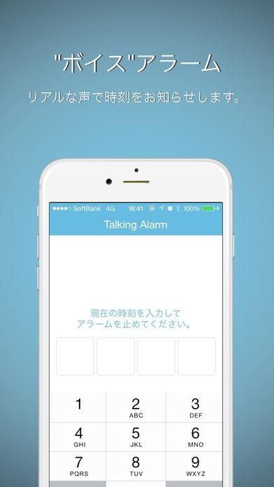 「目覚まし時計トーキング・アラーム-無料人気のアラーム、バイブ目覚まし時計」のスクリーンショット 2枚目