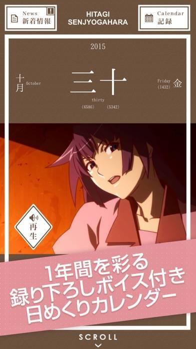 「「暦物語」〈物語〉シリーズ公式アプリ」のスクリーンショット 3枚目
