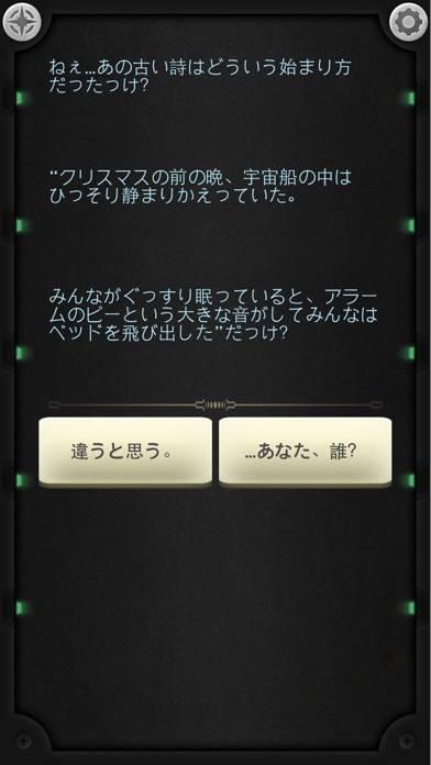 「Lifeline:サイレント・ナイト」のスクリーンショット 3枚目