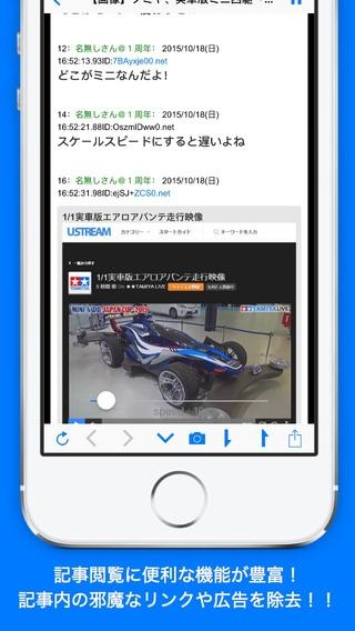 「2chまとめサイトリーダーQ」のスクリーンショット 2枚目