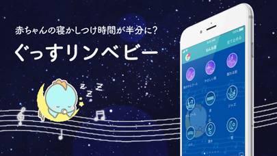 「ぐっすリンベビー あかちゃん泣き止みアプリ」のスクリーンショット 1枚目