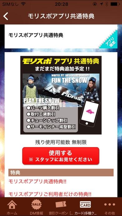 「モリスポ(スキー&スノーボード専門)公式アプリ」のスクリーンショット 3枚目