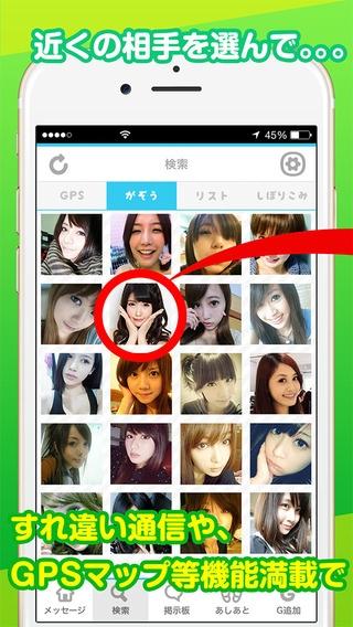 「出会い無料の【マッチ】オトナ用チャットSNSアプリ!」のスクリーンショット 3枚目