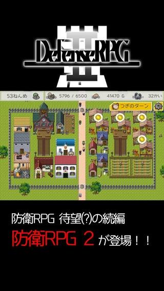 「防衛RPG 2」のスクリーンショット 1枚目