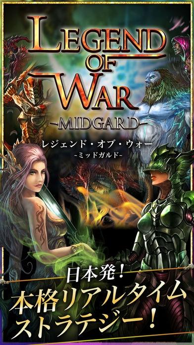 「Legend of War / Midgard - レジェンドオブウォー / ミッドガルド」のスクリーンショット 1枚目