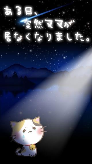 「ねこ放置ゲーム~わらしべねこ物語~」のスクリーンショット 1枚目