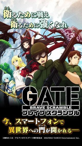 「GATE ブレイブ スクランブル」のスクリーンショット 1枚目