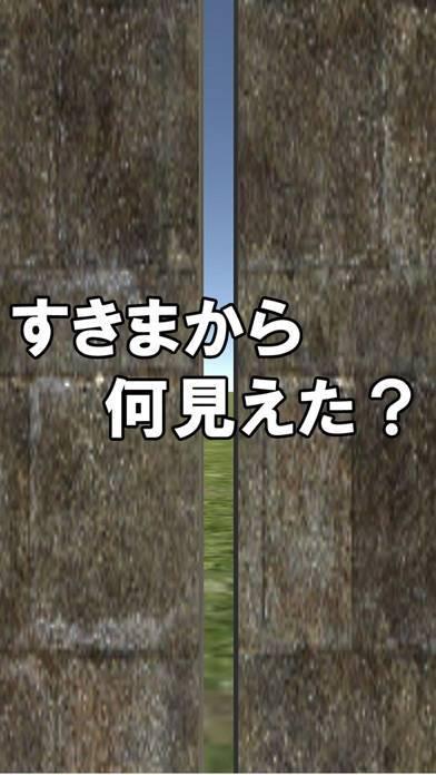 「すきまから何見えた?」のスクリーンショット 3枚目