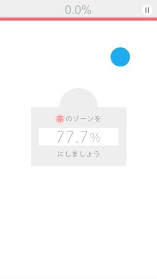 「【脳トレ】77.7%」のスクリーンショット 2枚目