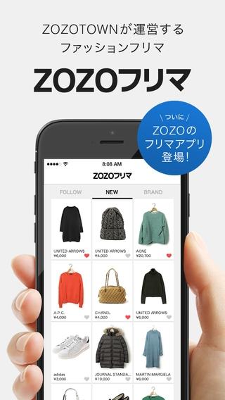 「無料のファッションフリマアプリ‐ZOZOフリマ」のスクリーンショット 1枚目