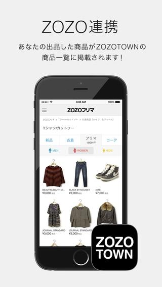 「無料のファッションフリマアプリ‐ZOZOフリマ」のスクリーンショット 3枚目