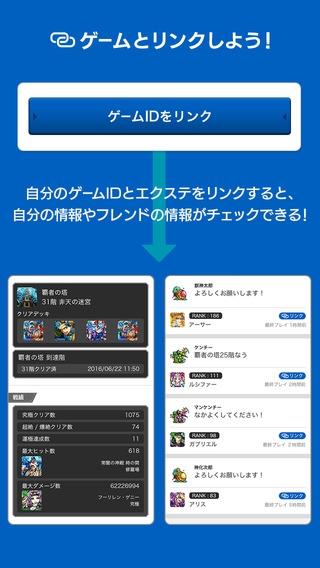 「エクステ - XFLAG STATION」のスクリーンショット 3枚目