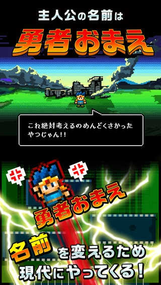 「【放置】勇者改名 ~「ふざけた名前つけやがって!」」のスクリーンショット 1枚目