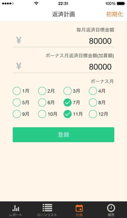 「ローン返済ナビゲーションCannavi」のスクリーンショット 3枚目