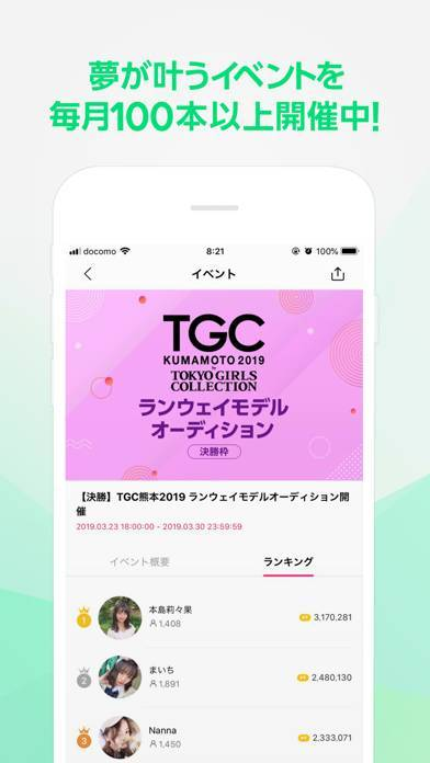 「LINE LIVE - LINEのライブ配信アプリ」のスクリーンショット 3枚目