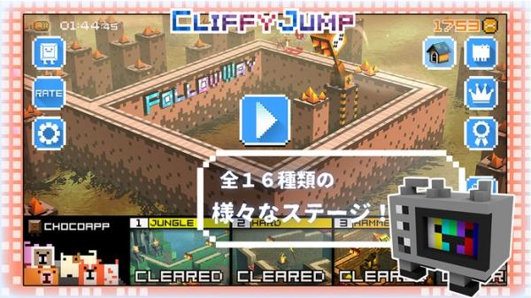 「クリッフィージャンプ」のスクリーンショット 3枚目
