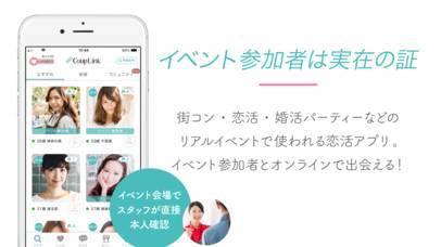「CoupLink-恋活・婚活マッチングアプリ-」のスクリーンショット 2枚目