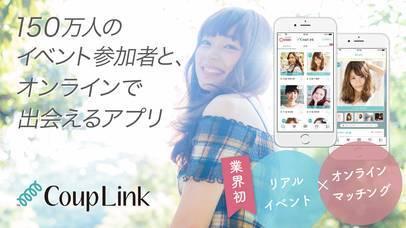 「CoupLink-恋活・婚活マッチングアプリ-」のスクリーンショット 1枚目