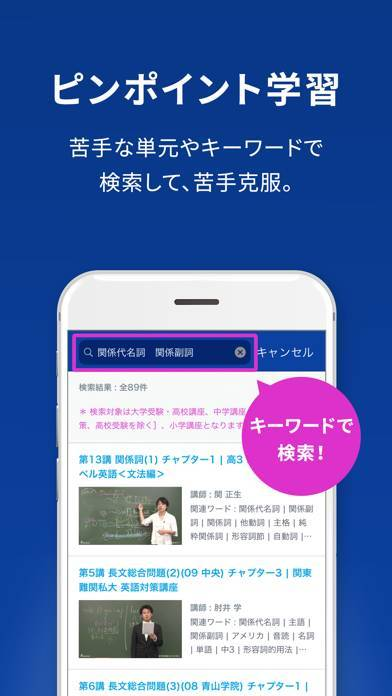 「スタディサプリ」のスクリーンショット 3枚目