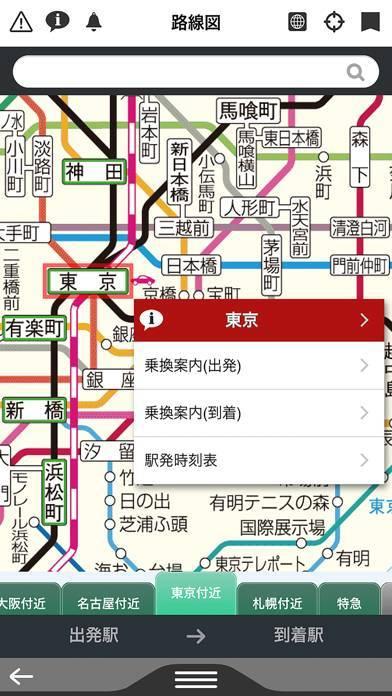 「デジタル JR時刻表 Lite」のスクリーンショット 2枚目