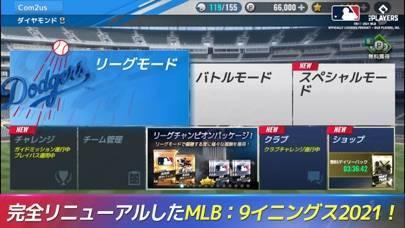 「MLB:9イニングス21」のスクリーンショット 1枚目