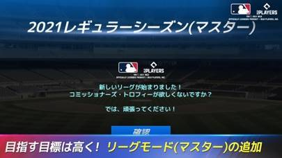 「MLB:9イニングス21」のスクリーンショット 2枚目